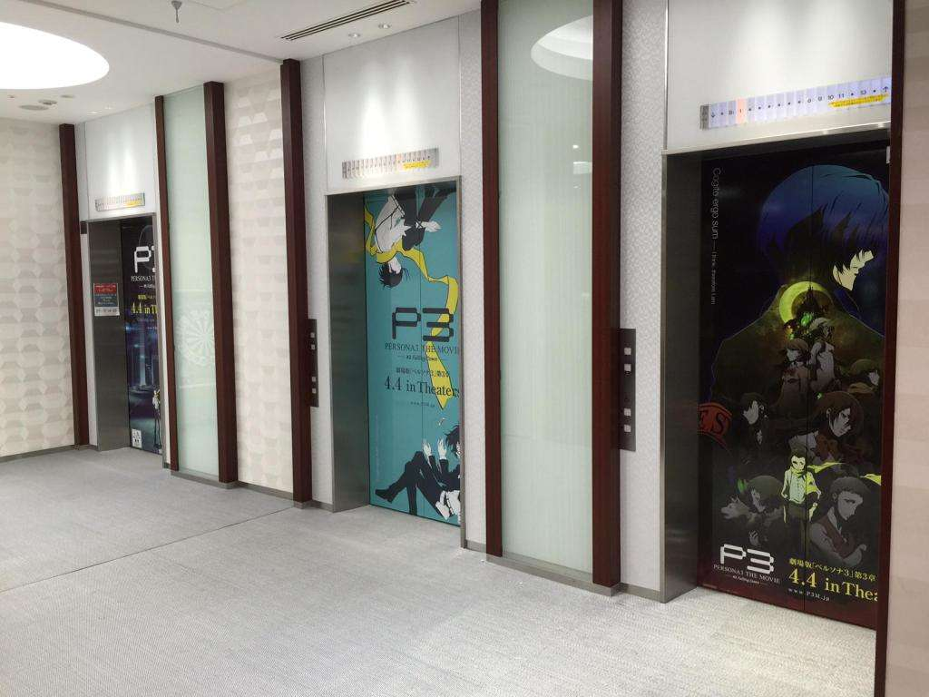 Persona 3 The Movie #3 Elevators - Persona 3 The Movie #4