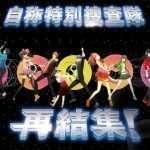 Persona 4: Dancing All Night Main Characters