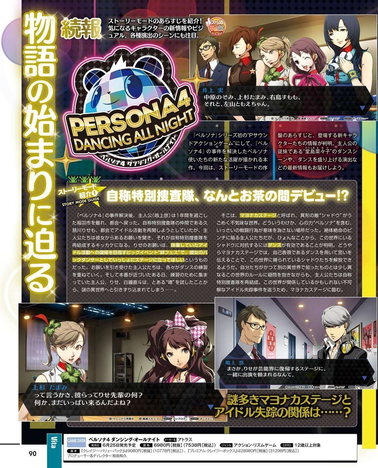 Persona 4: Dancing All Night Scans - Kanamin Kitchen