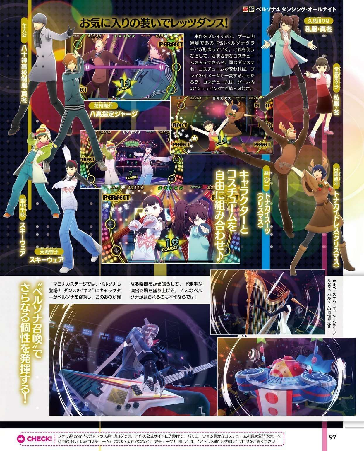 Persona 4: Dancing All Night Scans - Costumes
