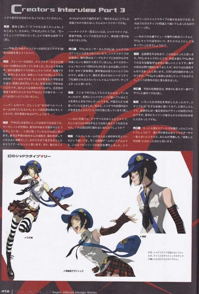 Persona 4 Arena Ultimax Creators Interview - Part 3