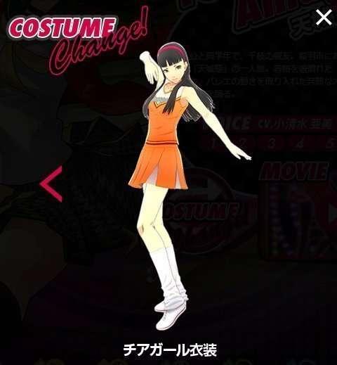 Yukiko Amagi - Cheerleader Alternate Costume