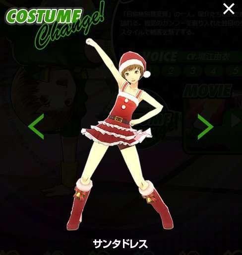 Chie Satonaka Santa Costume on the P4D Site.