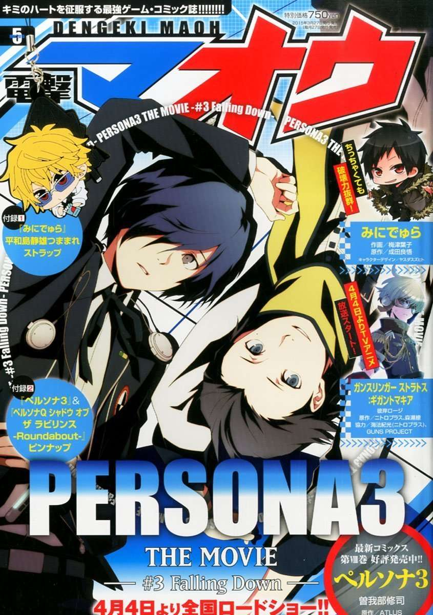 Dengeki Maoh May 2015 issue featuring Persona 3 The Movie.