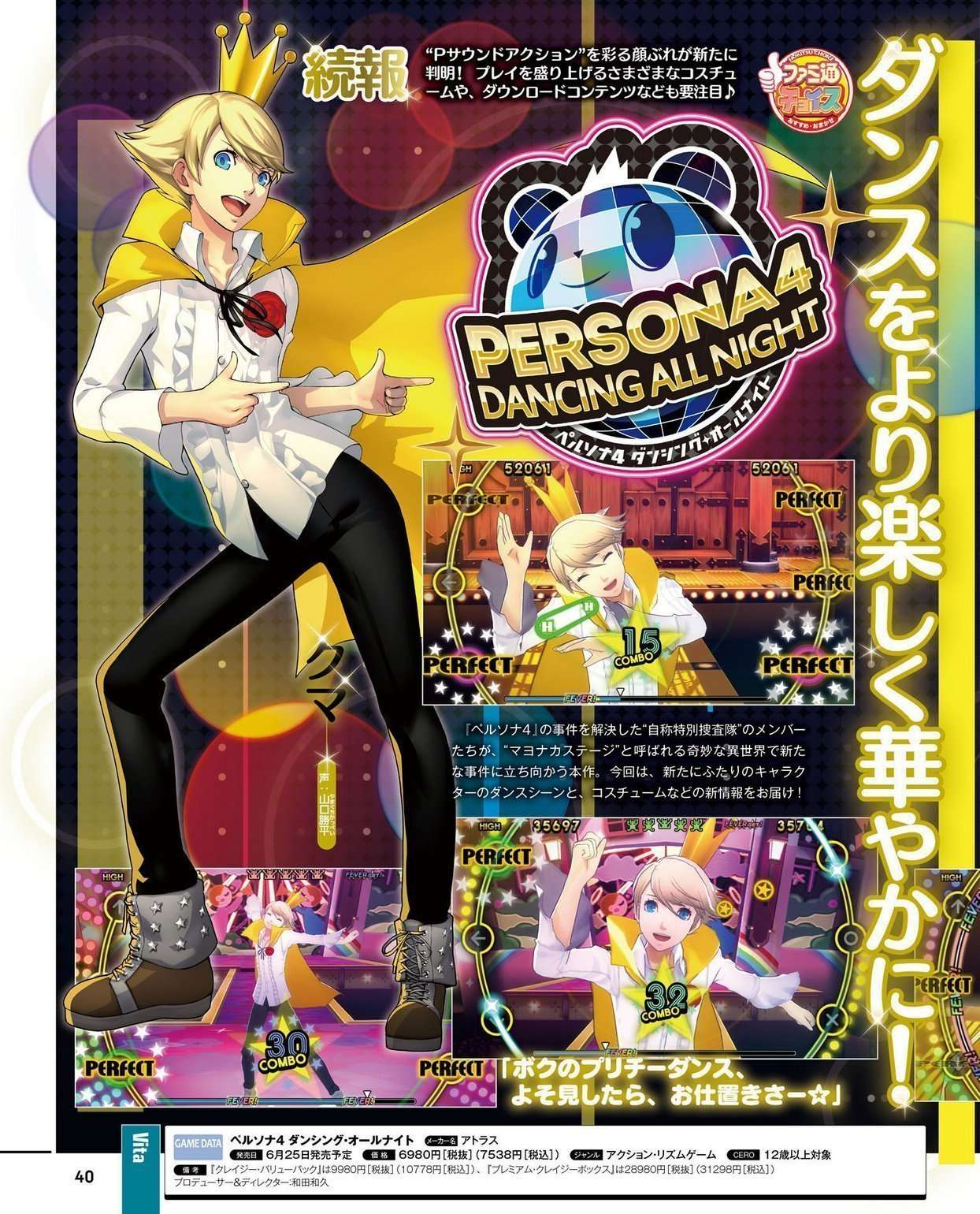 Human Teddie in Persona 4: Dancing All Night from Famitsu scans.