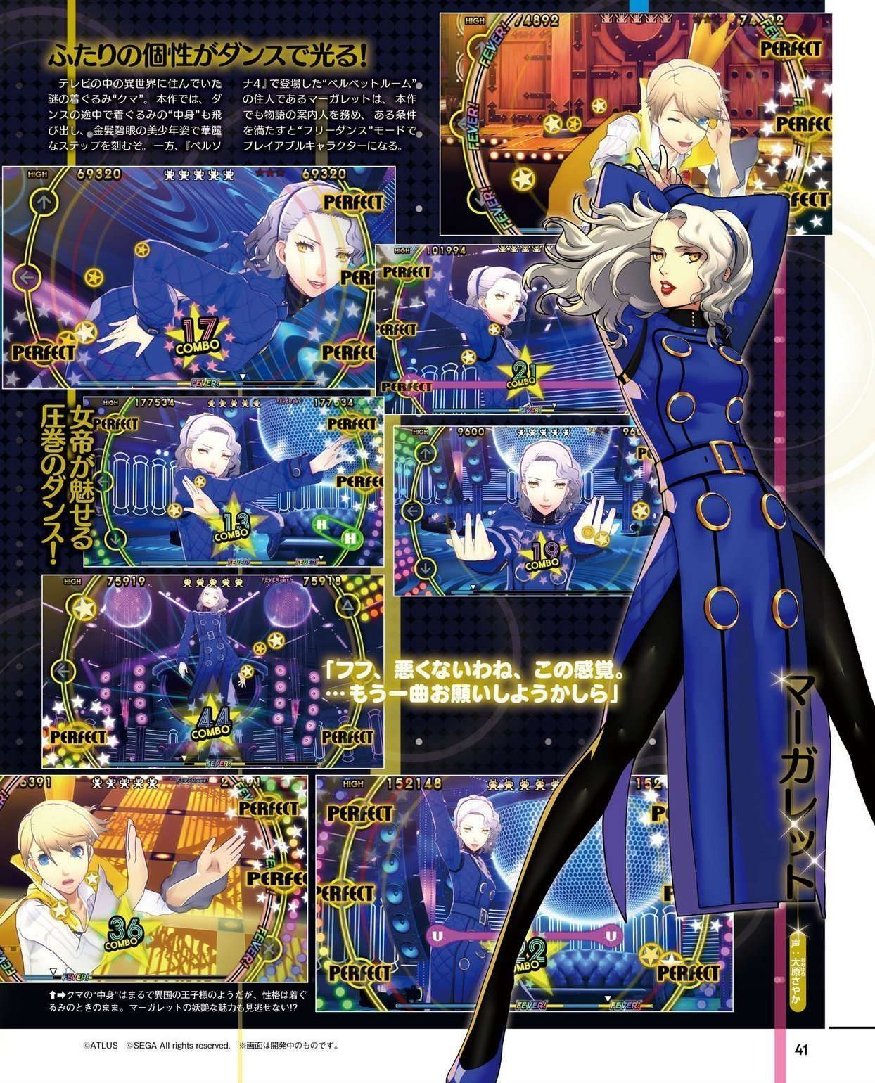 Margaret in Persona 4: Dancing All Night from Famitsu scans.
