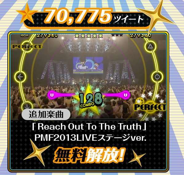 """Persona 4: Dancing All Night Twitter campaign """"Reach Out To The Truth"""" (Persona Music FES 2013 Live version) as the big prize."""