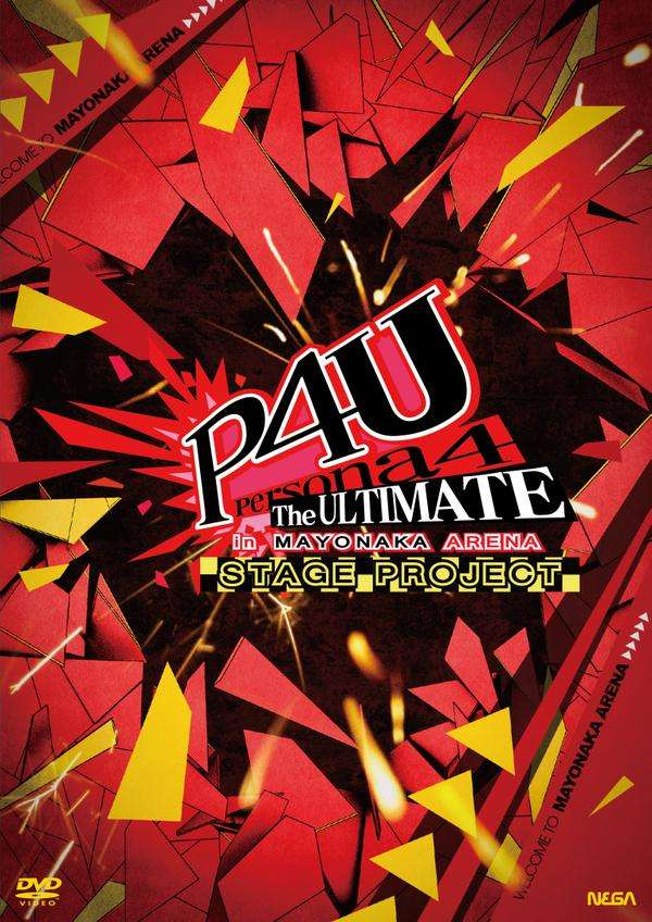 Persona 4 Arena Stage Project DVD.