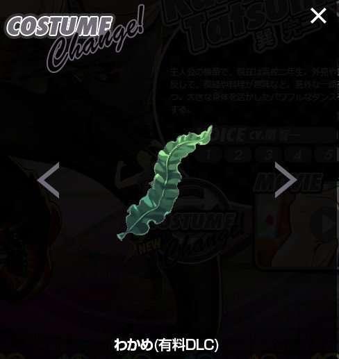 Seaweed Costume for Kanji Teased in Persona 4: Dancing All Night.