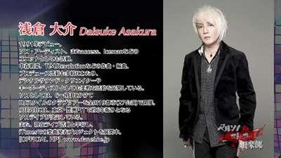 Daisuke Asakura PSC 17