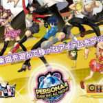 Persona 4: Dancing All Night: maimai X CHUNITHM Collaboration Announced [Update]