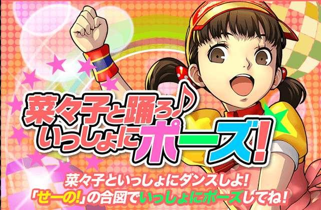 Nanako Mini-game