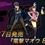 Persona 4: Dancing All Night 'Original Stage Costume Set' DLC Revealed, Upcoming Magazine Covers