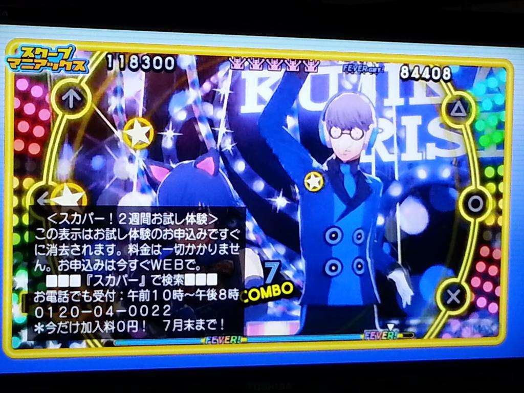 Yu Narukami wearing Igor glasses in P4D, via Game Maniax.