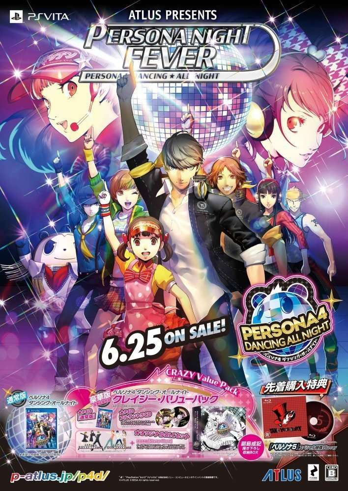 Persona 4: Dancing All Night promotional poster as lottery prize D.