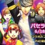Persona X Pasela Resorts Collaboration Announced for Persona 4: Dancing All Night