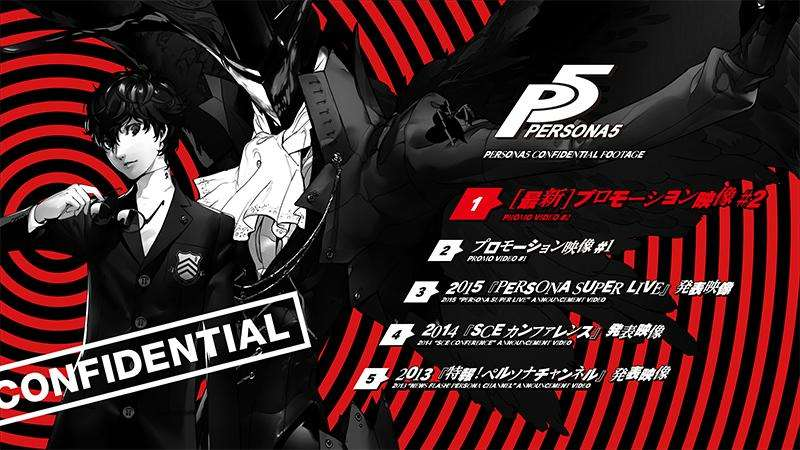 Persona 5 Blu-ray Movie disc main menu.
