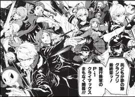 Persona 4 Arena Ultimax P Magazine
