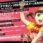 Persona Magazine #2015 July Overview [Update]