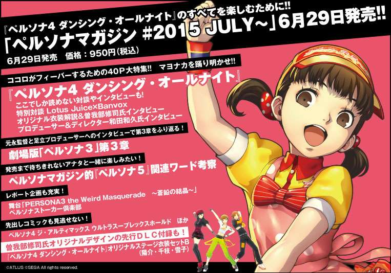 Persona Magazine #2015 July Dengeki
