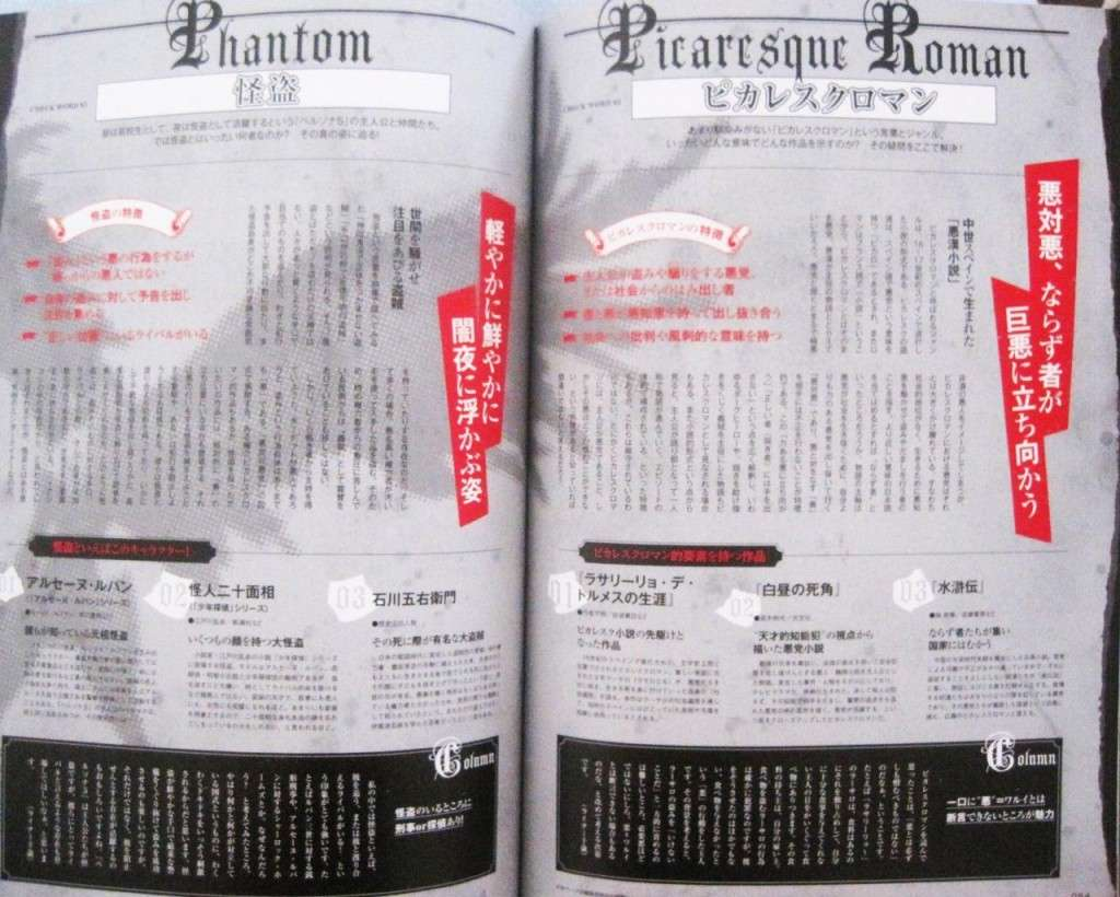 "Persona Magazine #2015 July ""Picaresque roman"" and ""Phantom"" keyword pages."