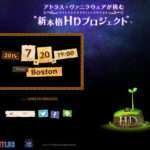 Atlus x Vanillaware HD Project to be Unveiled on July 20