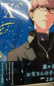 Persona 4 Manga Volume 10 Tease