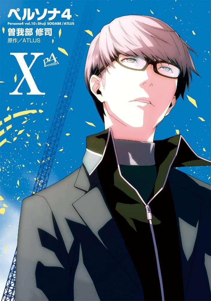 Persona 4 Manga volume 10 cover