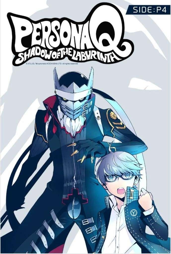 Persona Q Manga Side P4