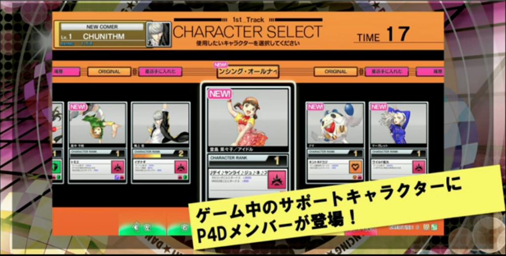 Chuni P4D Character Select