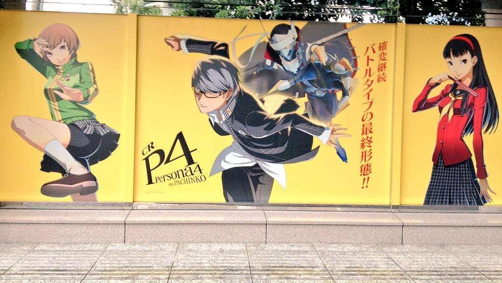 Persona 4 the Pachinko ad