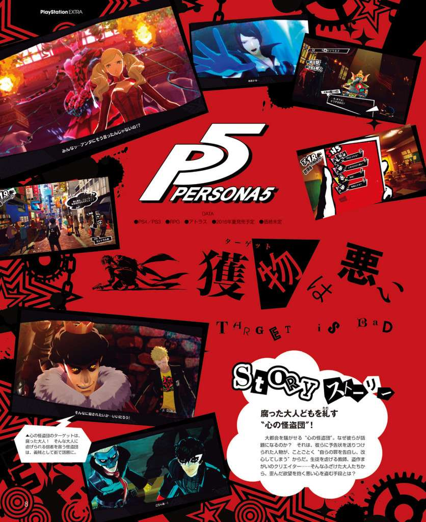 Dengeki P5 PlayStation Scan 1