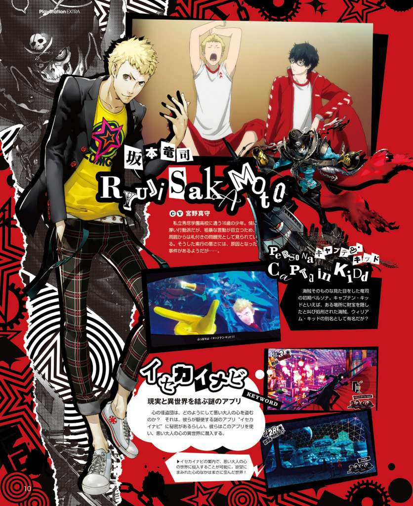 Dengeki P5 PlayStation Scan 3