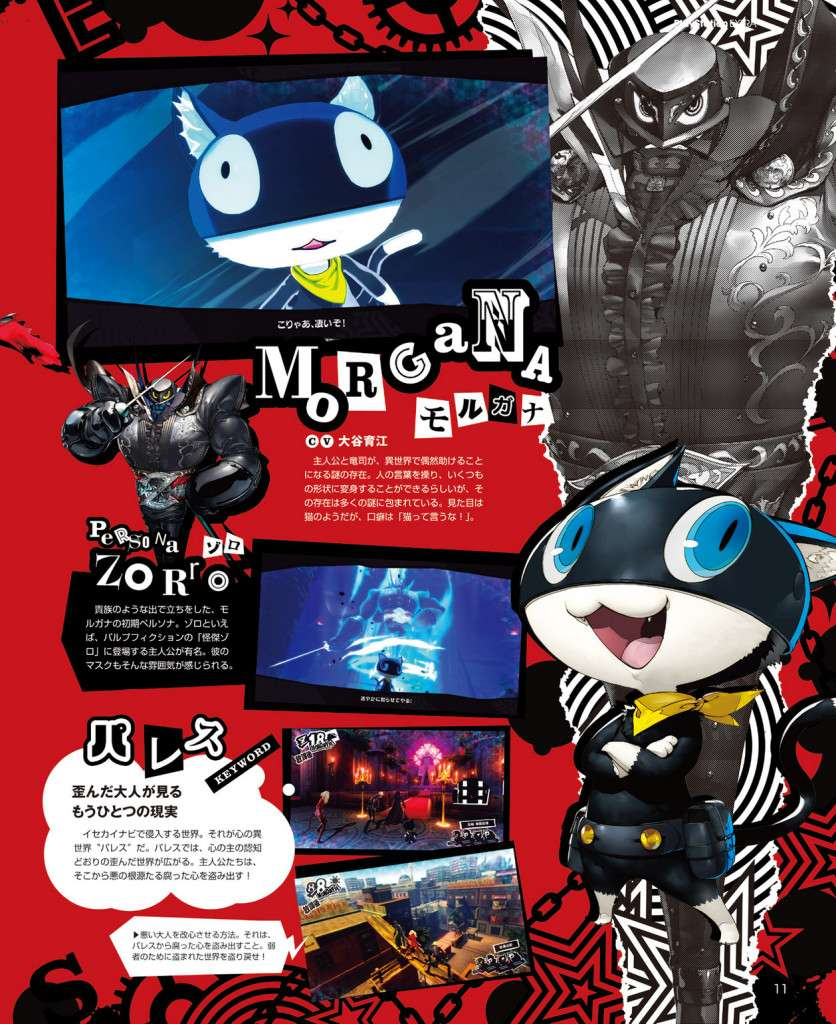 Dengeki P5 PlayStation Scan 4