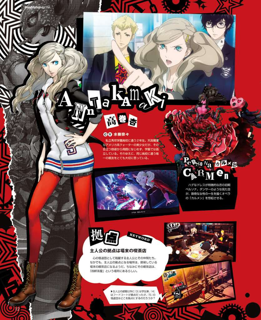 Dengeki P5 PlayStation Scan 5