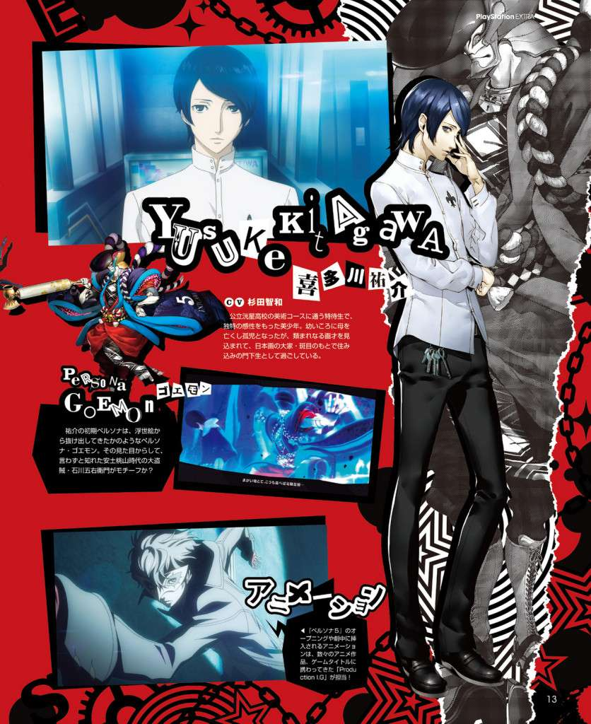 Dengeki P5 PlayStation Scan 6