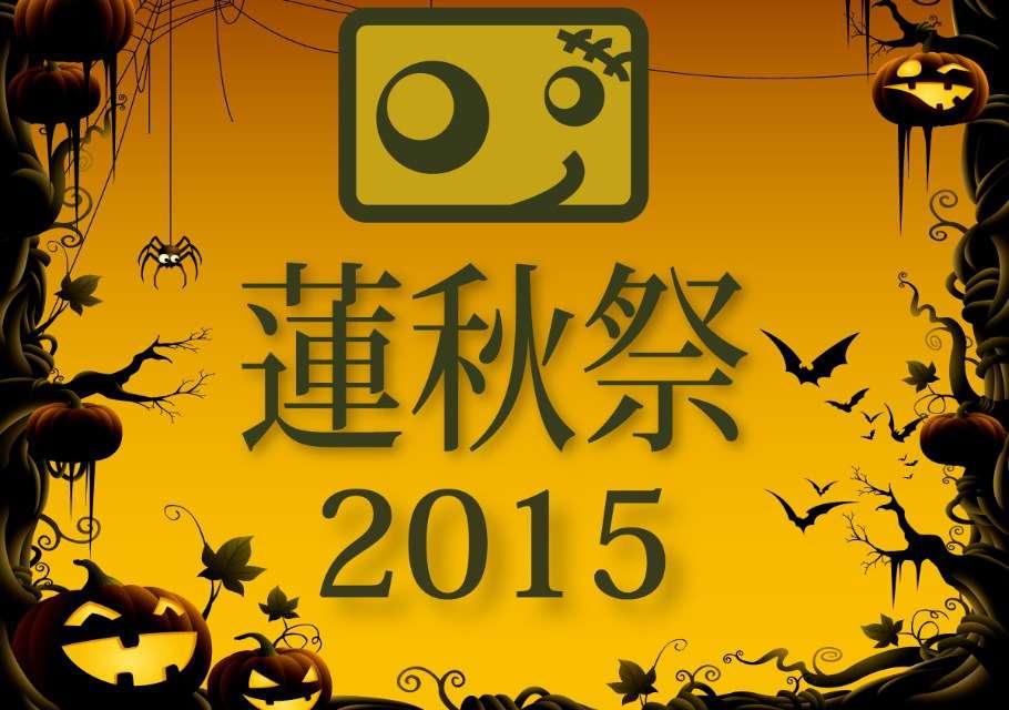 Lotus Fall Festival 2015