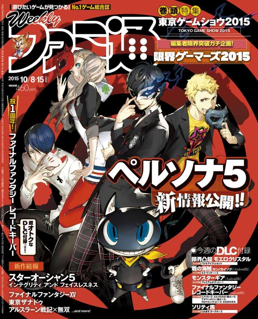 Persona 5 Famitsu Cover