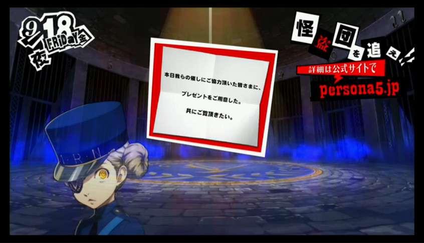 Persona 5 Present