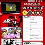 Persona Channel Website Updated for the Upcoming TGS 2015 Stream