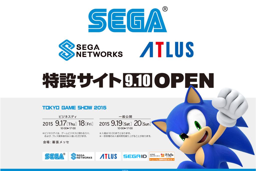 Sega TGS 2015 Portal Teaser