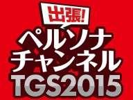 TGS 2015 Persona Broadcast
