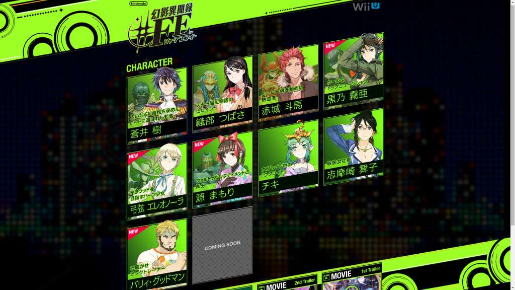 Genei Ibun Roku #FE Website
