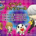 Persona 4: Dancing All Night X Chara-Cre! Collaboration Details Announced
