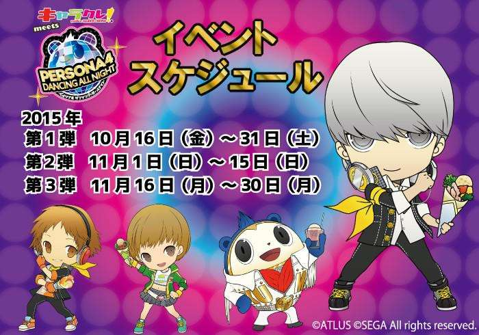 P4D Chara-Cre! Collaboration Promotional Image