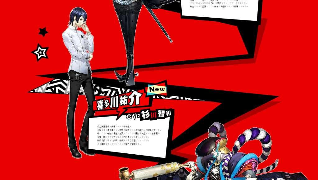 Persona 5 Website 2