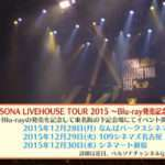 Persona Livehouse Tour 2015 Blu-ray Launch Party Details