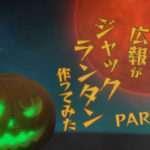 Shin Megami Tensei IV Final Pyro Jack Jack-o'-lantern Video