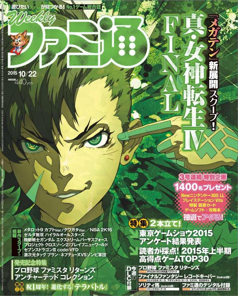 Shin Megami Tensei IV Final Famitsu cover