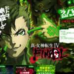 Shin Megami Tensei IV Final Website Launched, New Screenshots, Announcement Stream Archive